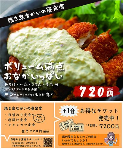 20210406_N_LunchWeb.jpg