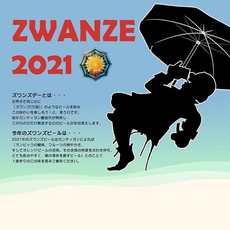 20210922_zwanze2021web.jpg