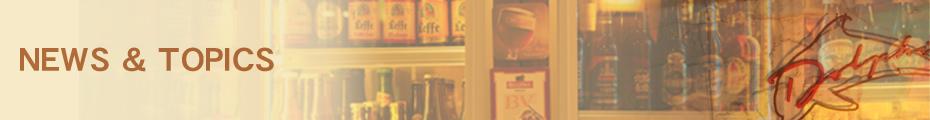 ベルギービール専門店 ドルフィンズ:NEWS & TOPICS