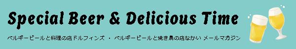 SpecialBeer&DeliciousTime