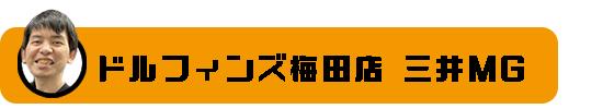 三井MGバナー