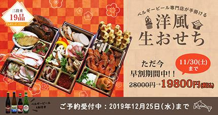 osechi_web01.jpg